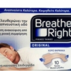 breathe_right_medium_small_pack